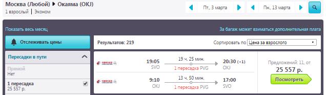 Москва - Окаяма - Москва