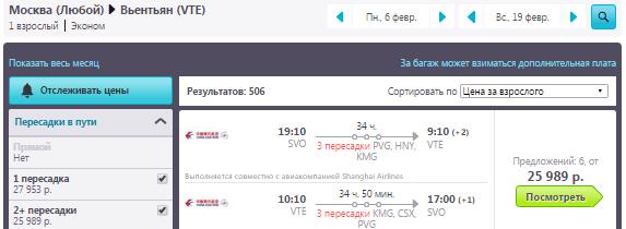 Москва - Вьентьян - Москва