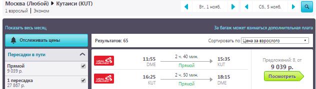 Москва - Кутаиси - Москва