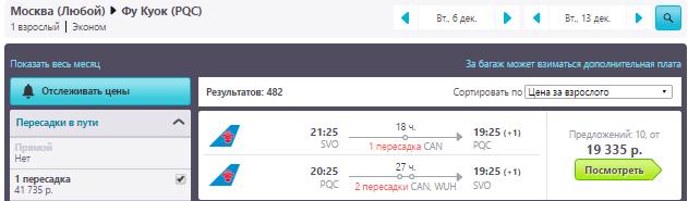 Москва - Фу Куок - Москва