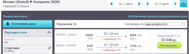 Москва - Агуадилла - Москва