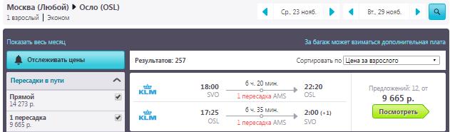 Москва - Осло - Москва