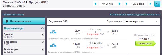 Москва - Дрезден - Москва