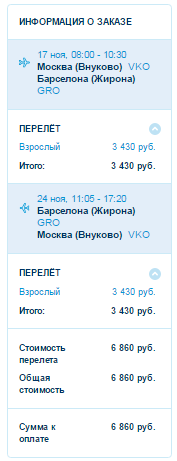 Победа. Москва ⇄ Барселона / Мюнхен / Ларнака: 6860 руб.