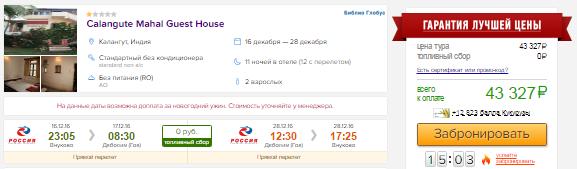 Туры из Москвы в Индию (Гоа) на 7 ночей: от 17300 / на 11 ночей: от 21600 руб/чел. [Декабрь]