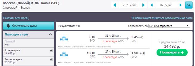 Москва - Пальма - Москва