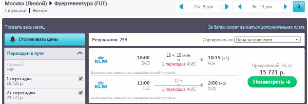 Москва - Фуертевентура - Москва
