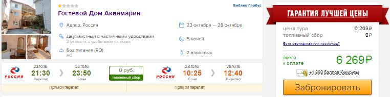 Туры из Москвы в Сочи на 5 ночей: от 3100 руб/чел.