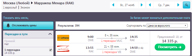 Москва - Марракеш - Москва