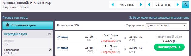 Москва - Ханья - Москва