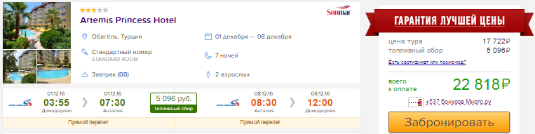 Подборка туров на 7 ночей из Москвы