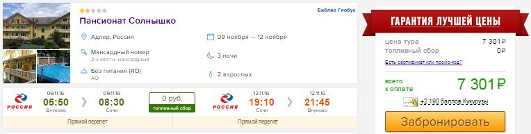 Туры из Москвы в Сочи на 3 ночи