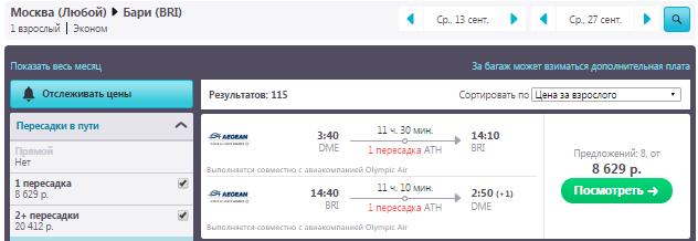 Москва - Бари - Москва