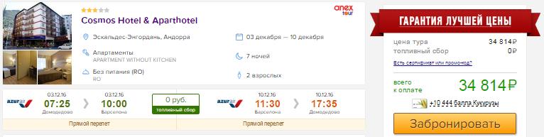 Туры в Андорру из Москвы на 7 ночей