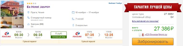 Тур в Прагу (Чехия) из Москвы на 7 ночей