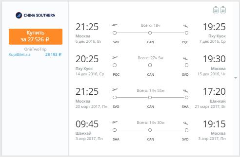 China Southern. Два полета в Азию из Москвы / Питера и обратно: от 26700 руб.
