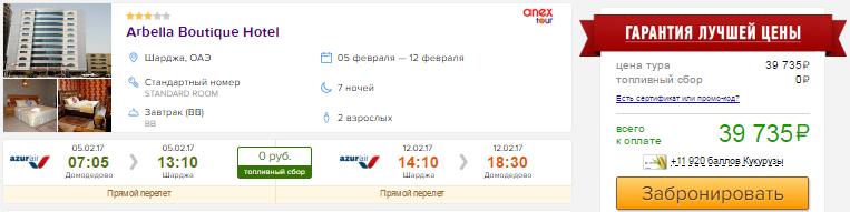 Туры в ОАЭ на недлю из Питера: от 18400 руб/чел. / Из Москвы: от 19800 руб/чел.