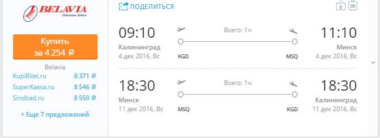 Калининград - Минск - Калининград