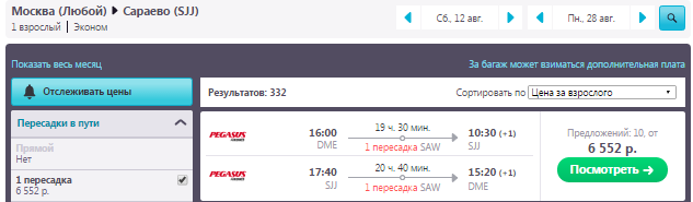 Москва - Сараево - Москва