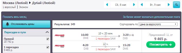 Москва - Дубай - Москва