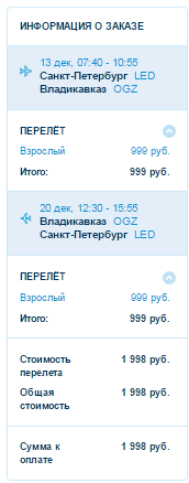 Победа. Из Москвы и Питера в регионы России: 999 руб. (в Одну сторону!)