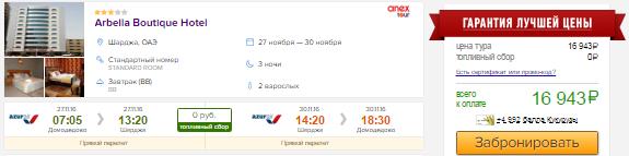 Тур в ОАЭ из Москвы на 3 ночи: от 8500 руб/чел.