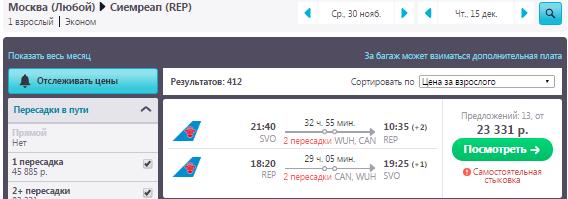 Москва - Сиемреап - Москва