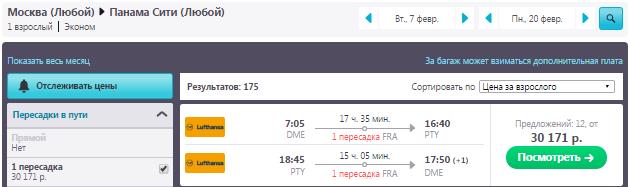 Москва - Панама - Москва