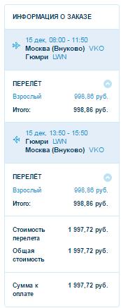 Победа. Новое направление. Москва - Гюмри (Армения): от 999 руб. (в одну сторону)