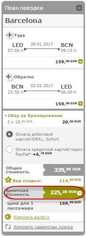 Vueling. Черная пятница. Москва / Питер ⇄ Барселона: от 7700 руб/чел.
