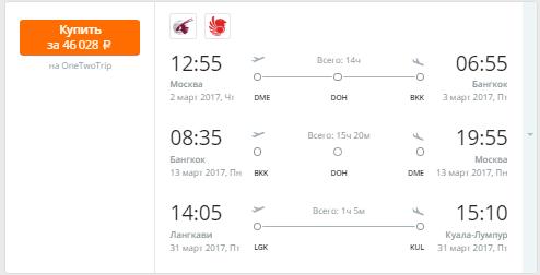 Ошибочный тариф! Москва ⇄ Бангкок: 14900 / Пхукет: 15500 / Мальдивы: 18200 / Бали: 22200 руб.