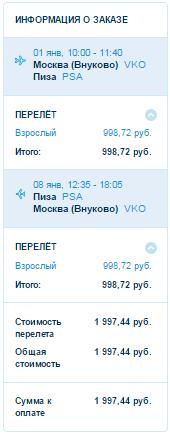 Победа. Новое направление. Москва - Пиза (Италия): от 999 руб. (в одну сторону) [есть НГ каникулы!]