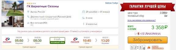 Туры на Новый Год из Москвы в Сочи на 3 ночи: от 1800 руб/чел.
