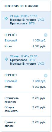 Победа. Москва ⇄ Мюнхен: 2700 / Кельн: 2700 / Братислава: 2700 / Милан: 4000 / Кипр: 4000 / Пиза: 4800 руб.