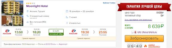 УР-пакет 7 ночей из Питера в Турцию: от 4300 руб/чел.