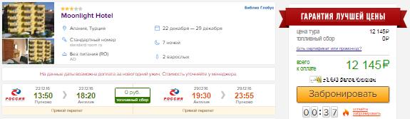 ТУР-пакет 7 ночей из Питера в Турцию: от 4300 руб/чел.