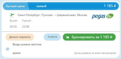 Pegas Fly (Икар). Перелеты между Питером и Москвой: 1200 руб. (в одну сторону)