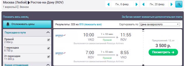 Москва - Ростов - Москва