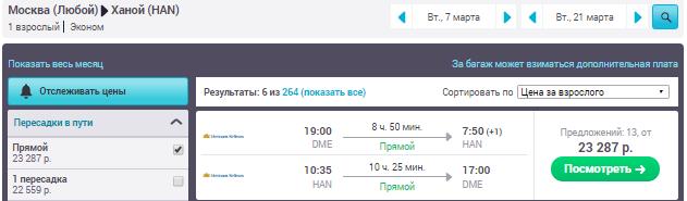 Москва - Ханой - Москва