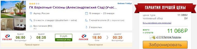 Туры в Сочи из Москвы, Питера и Регионов РФ на 3 ночи от 2800 руб/чел. на 5 ночей от 4100  руб/чел.
