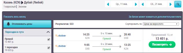 Казань - Дубай - Казань