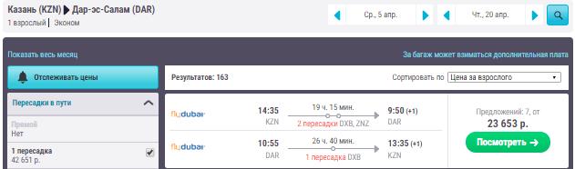Казань - Танзания - Казань