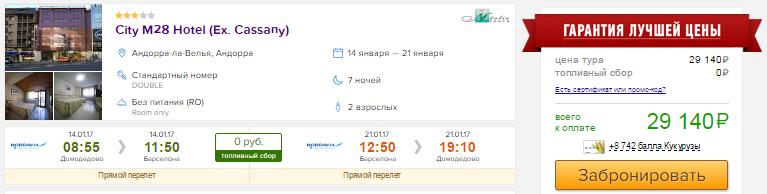 Тур в Андорру из Москвы на 7 ночей