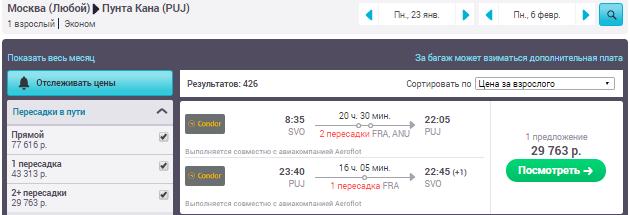 Москва - Пунта Кана - Москва