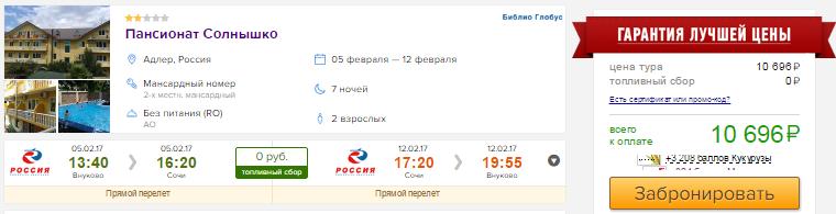 Туры из Москвы на 7 ночей: Сочи от 5300 / Турция от 5300 / Испания от 8900 / Болгария от 12600 / Чехия: от 14700 руб/чел.