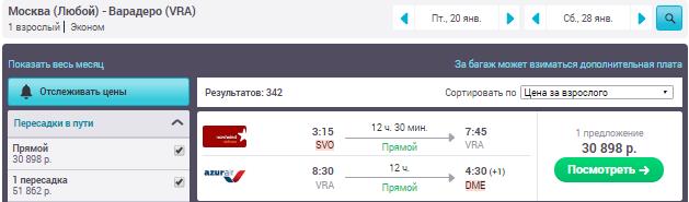 Москва - Варадеро - Москва