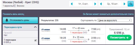 Aegean. Москва ⇄ Салоники: 6100 / Закинтос: 7000 / Ираклион: 7400 / Ханья: 6700 / Салоники: 6300 / Родос: 7400 / Санторини: 8800 / Миконос: 9100 / Афины: 9400 руб.