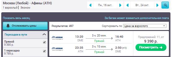 Москва - Афины - Москва [Прямые рейсы!]