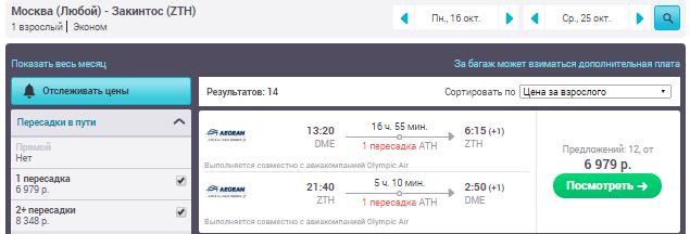 Москва - Закинтос - Москва