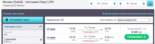 Москва - Санторини  - Москва